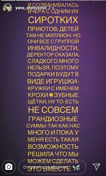Шевцова решила помогать сиротам после того, как сделала аборт