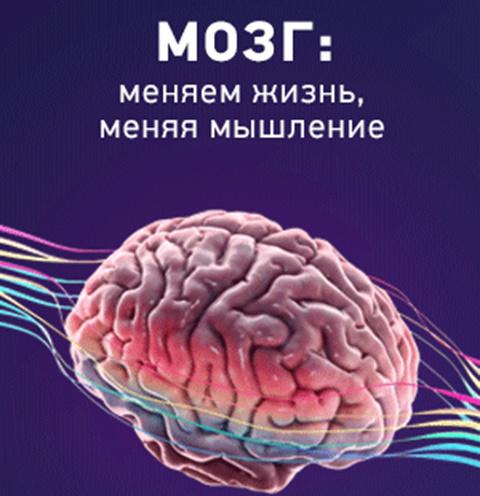Конференция на тему: «Мозг: меняем жизнь, меняя мышление»