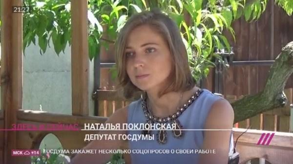 Наталья Поклонская заявила, что корректно заполнила декларацию о доходах