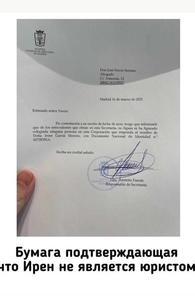 Документ из коллегии адвокатов