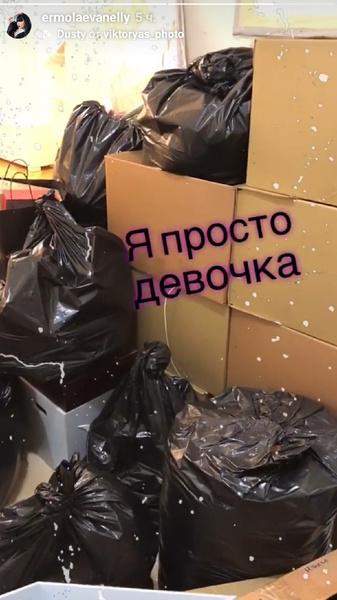 Нелли Ермолаева готовится к переезду