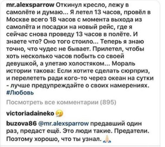 Ольга Бузова поддержала артиста