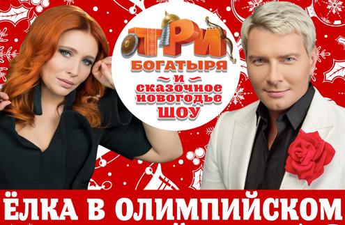 Стиль жизни: Самый русский Новый год на шоу «Три богатыря и сказочное Новогодье» – фото №1