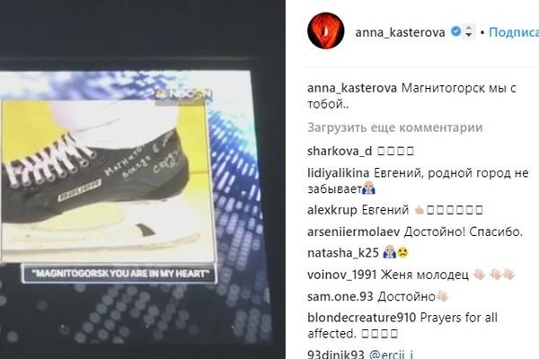 Анна Кастерова сочувствует Магнитогорску вместе с мужем