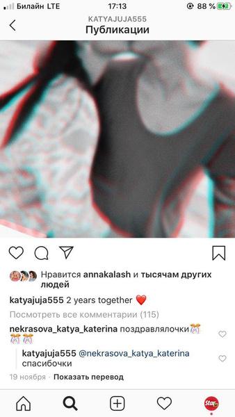 Катя и Артем начали встречаться в ноябре 2017 года