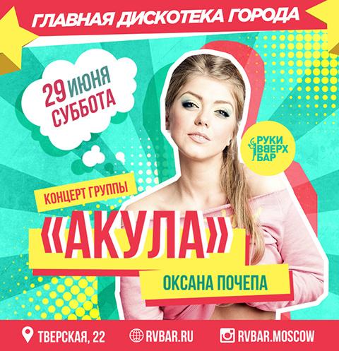Оксана Почепа выступит в «Руки Вверх! Бар»
