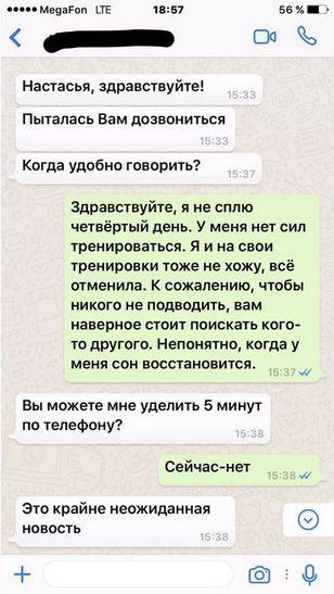 Настасья Самбурская извиняется перед помощницей Максима Фадеева