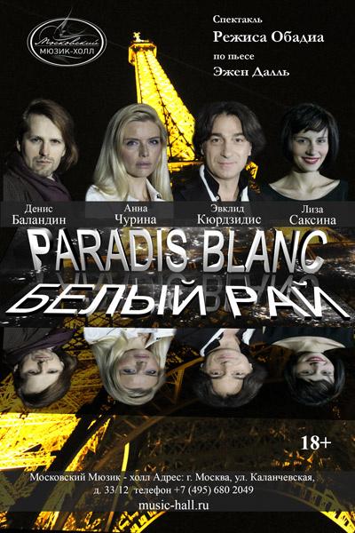 Афиша спектакля «Белый рай»