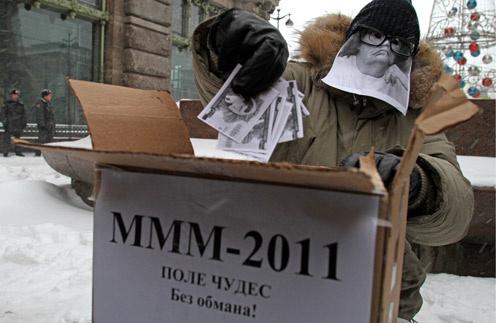 В 2011 году по стране прокатилась волна протеста против нового «МММ». Митинг движения «Молодая гвардия». Санкт-Петербург, 18 января 2011 года