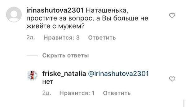 Наталья рассталась с мужем