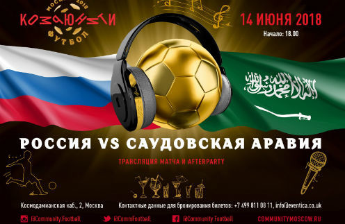 Самые яркие голы ЧМ 2018 по футболу: трансляции в самом центре столицы!