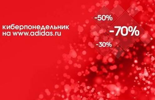 Стиль: Уникальные скидки от adidas в «Киберпонедельник» – фото №1
