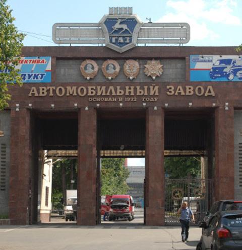 Главная проходная Горьковского автомобильного завода в Нижнем Новгороде