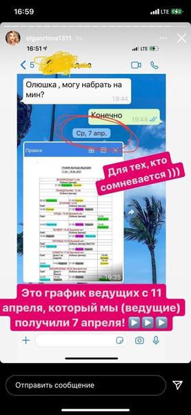 Ольга показала сообщения от 7 апреля