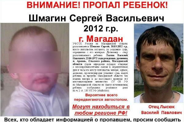 Мальчика искали по всей России