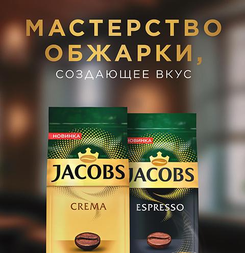 Линейка кофе в зернах Jacobs Expertenröstung