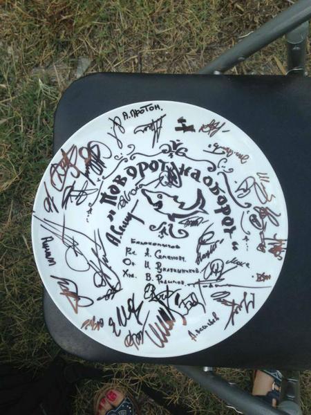 По традиции на тарелке оставляют подписи все участники съемок
