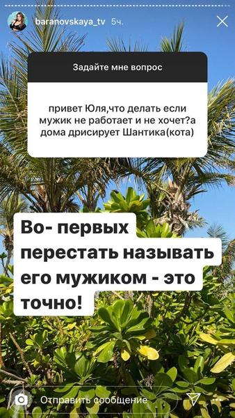 Барановская высказалась о мужчинах, которые не работают