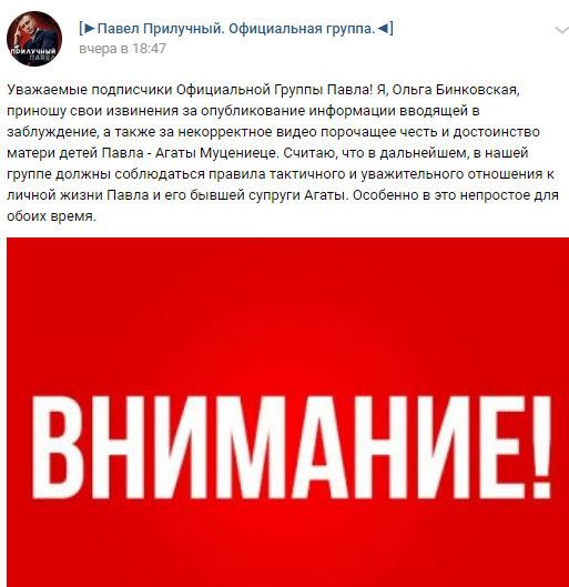 Агата Муцениеце запретила фан-аккаунту Павла Прилучного упоминать свое имя