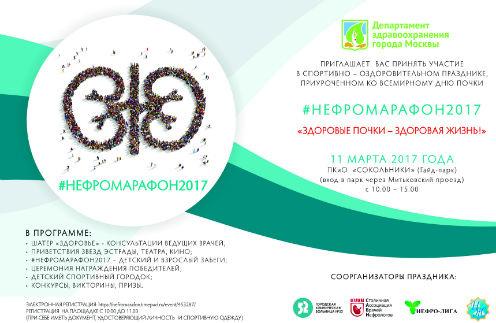 В Москве состоится спортивно-оздоровительный праздник #НЕФРОМАРАФОН2017