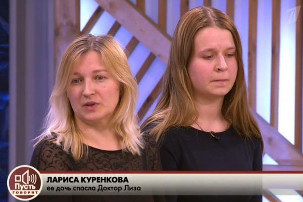 Лариса и Юлия Куренковы бесконечно благодарный Доктору Лизе за спасенную жизнь