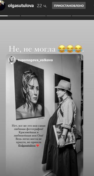 40-летняя Ольга Сутулова ошарашила фото с животом накануне родов