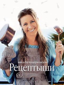 На обложке своей первой книги Белоцерковская была со щечками