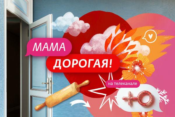 Проект «Мама дорогая!» станет одним из самых ярких шоу года