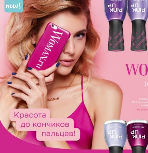 Woman.ru и Pink Up объявляют о запуске коллекции лаков WOMANIA