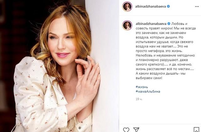 Альбина написала цитату, но не дала подписчикам возможность высказаться
