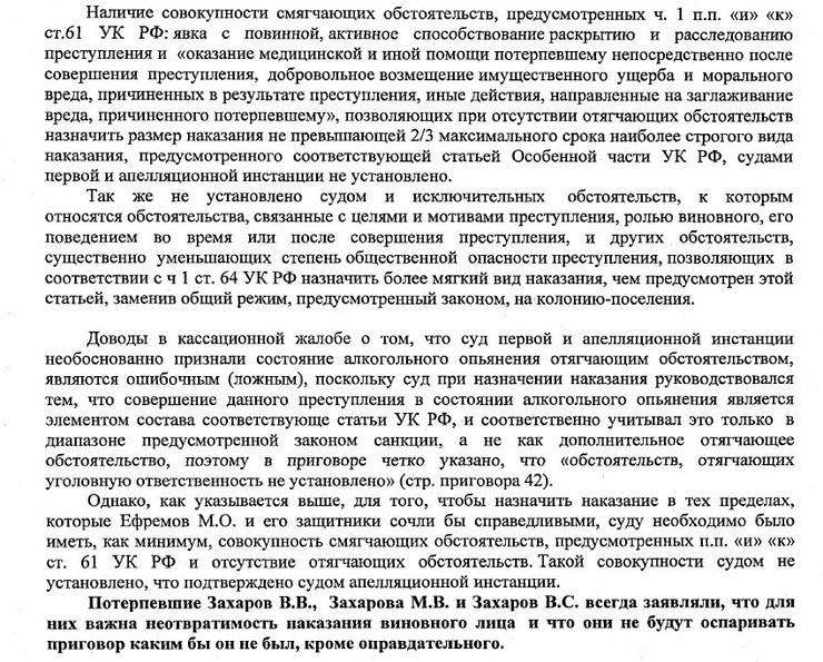 Добровинский и Хайруллина также указывают на отсутствие в деле ряда смягчающих и исключительных обстоятельств.
