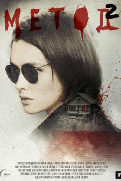 Теперь центральным персонажем истории стала героиня Андреевой