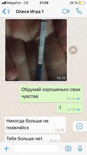 Лисовская отправила Вальтеру доказательство своей беременности