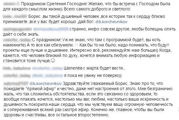 Комментарии в микроблоге Бориса Корчевникова