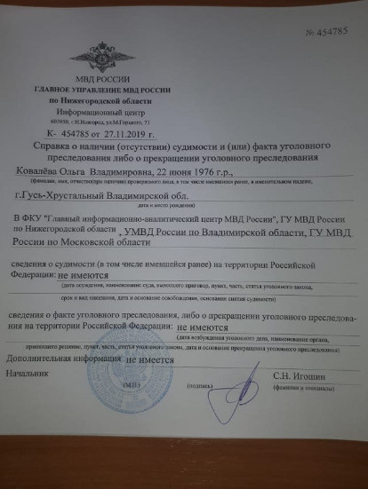 Ольга подтвердила: у нее нет судимости