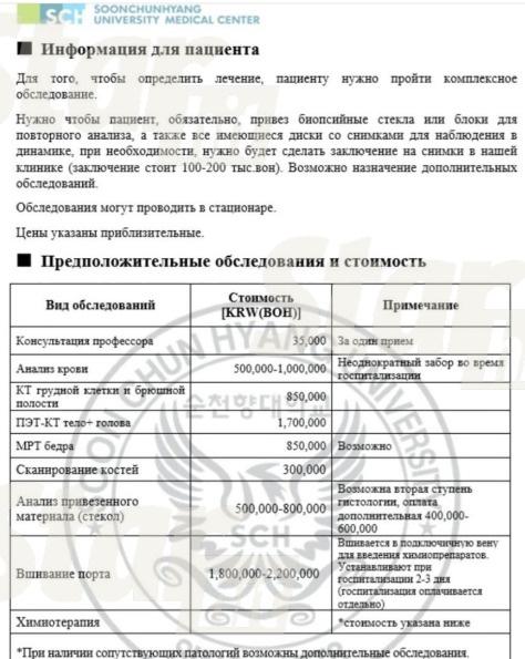 На лечение Ольги требуется шесть миллионов рублей