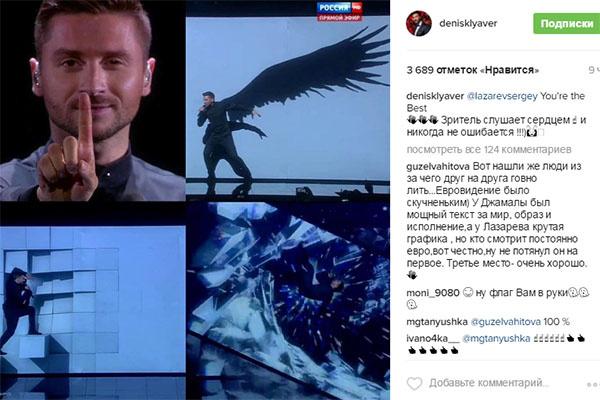 Слова поддержки Сергею Лазарева от Дениса Клявера