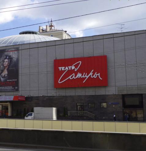 Московский театр сатиры