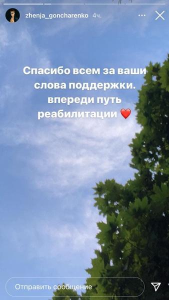 Первое фото Гончаренко, которое он сделал из больницы