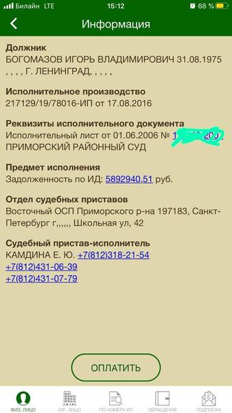 Певец должен бывшей жене почти 6 миллионов рублей