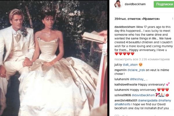 Дэвид опубликовал в микроблоге раритетное фото со свадьбы
