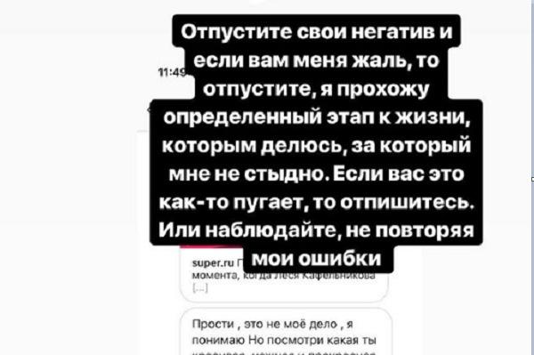 Кафельникова просит подписчиков не жалеть ее