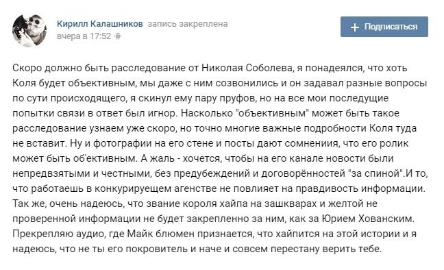 Кирилл Калашников обвиняет блогера Николая Соболева в необъективном освещении его конфликта с Юрием Хованским
