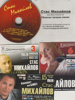 Феномен популярности Стаса Михайлова до сих пор остается загадкой