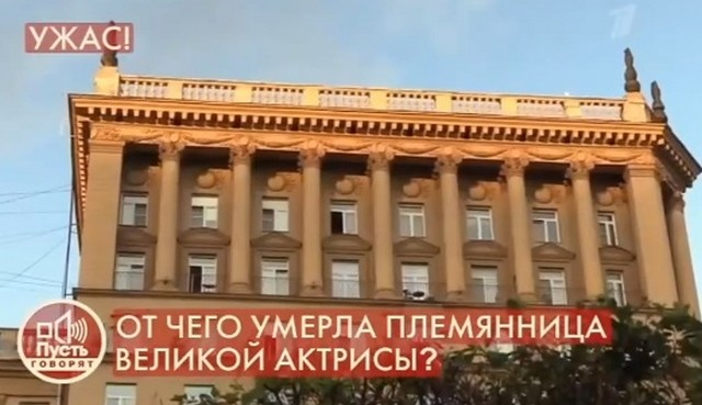 Нина Ивановна жила в квартире на Кутузовском проспекте, где и умерла