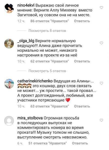 Дебют не удался: фанаты «Ледникового периода» не в восторге от Алины Загитовой