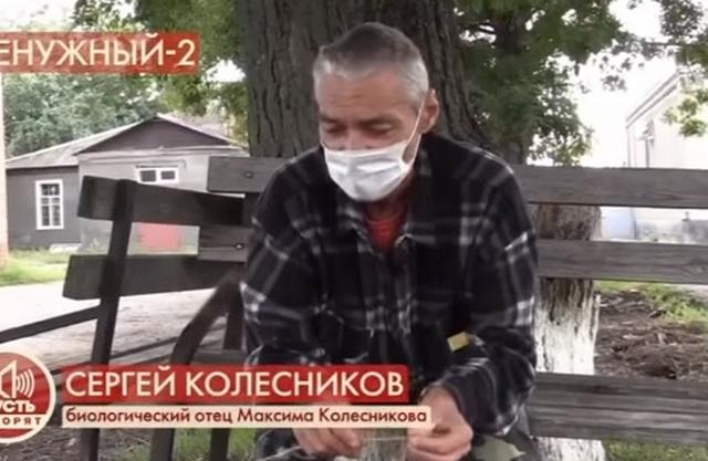 Звезда «ДОМа-2» Максим Колесников увидел больного отца, который бросил его в детском доме