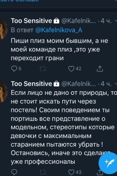 Алеся раскритиковала девушку экс-бойфренда
