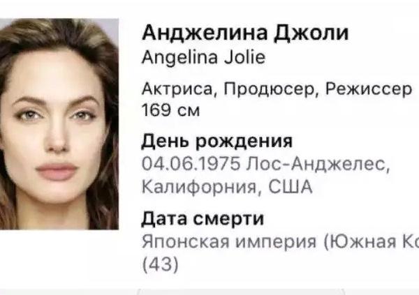 Джоли тоже попала в число умерших звезд