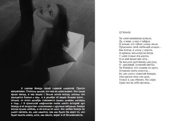 Страница из книги Ольги Сербякиной